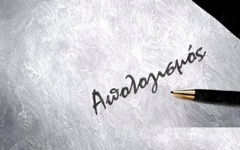 IΑπολογισμός ΕΔΔΕ 2015-2018